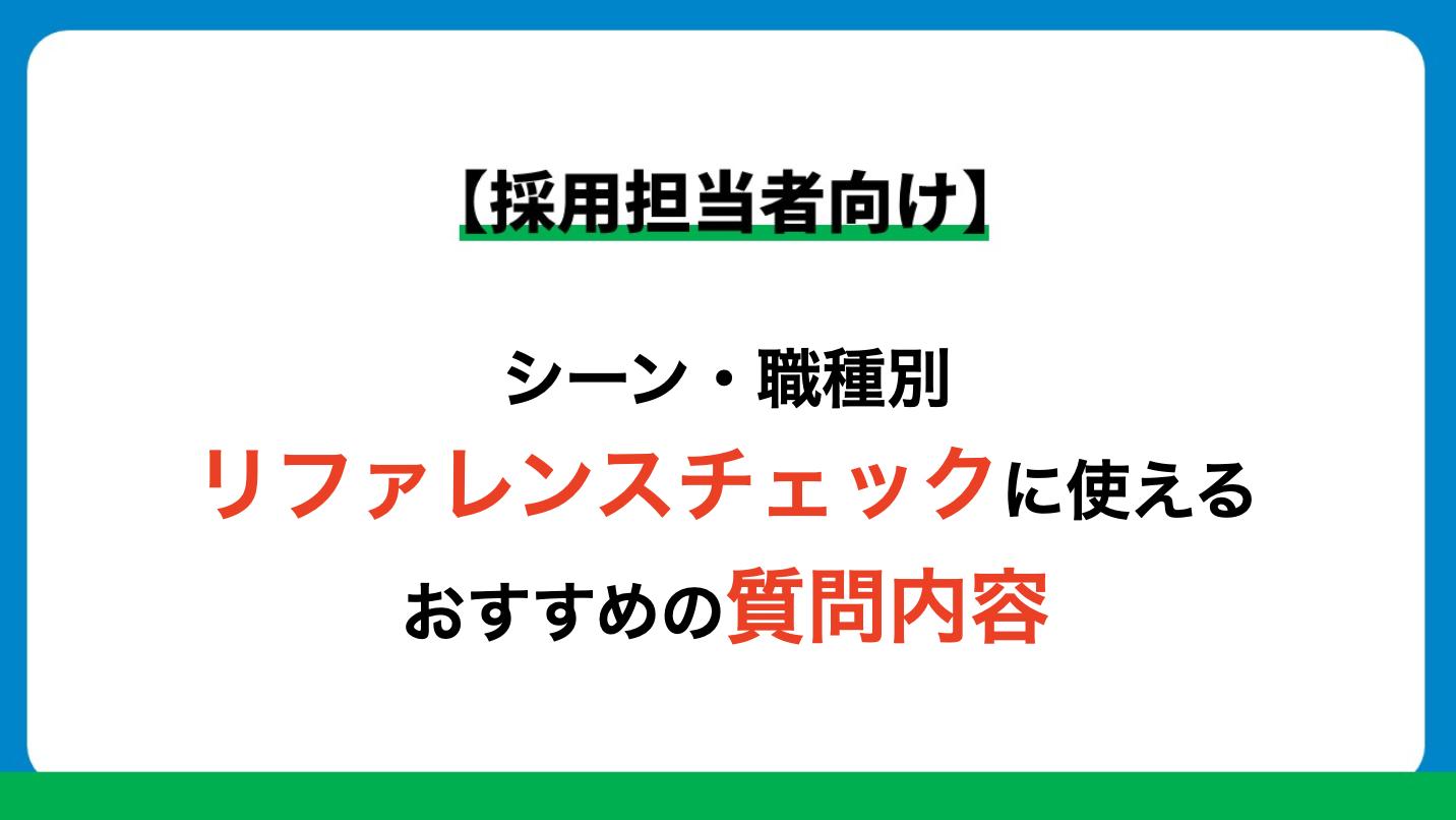 【シーン・職種別】リファレンスチェックに使えるオススメの質問内容を解説