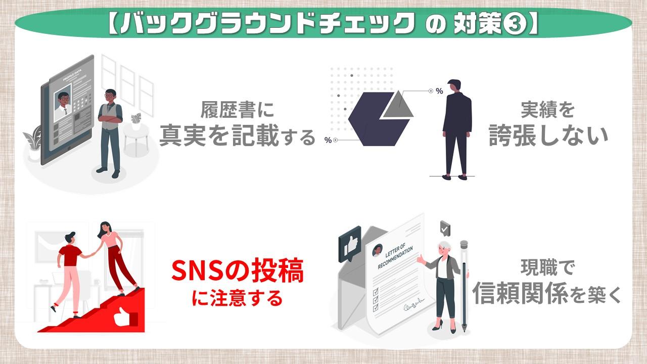 バックグラウンドチェックの対策③_SNS投稿