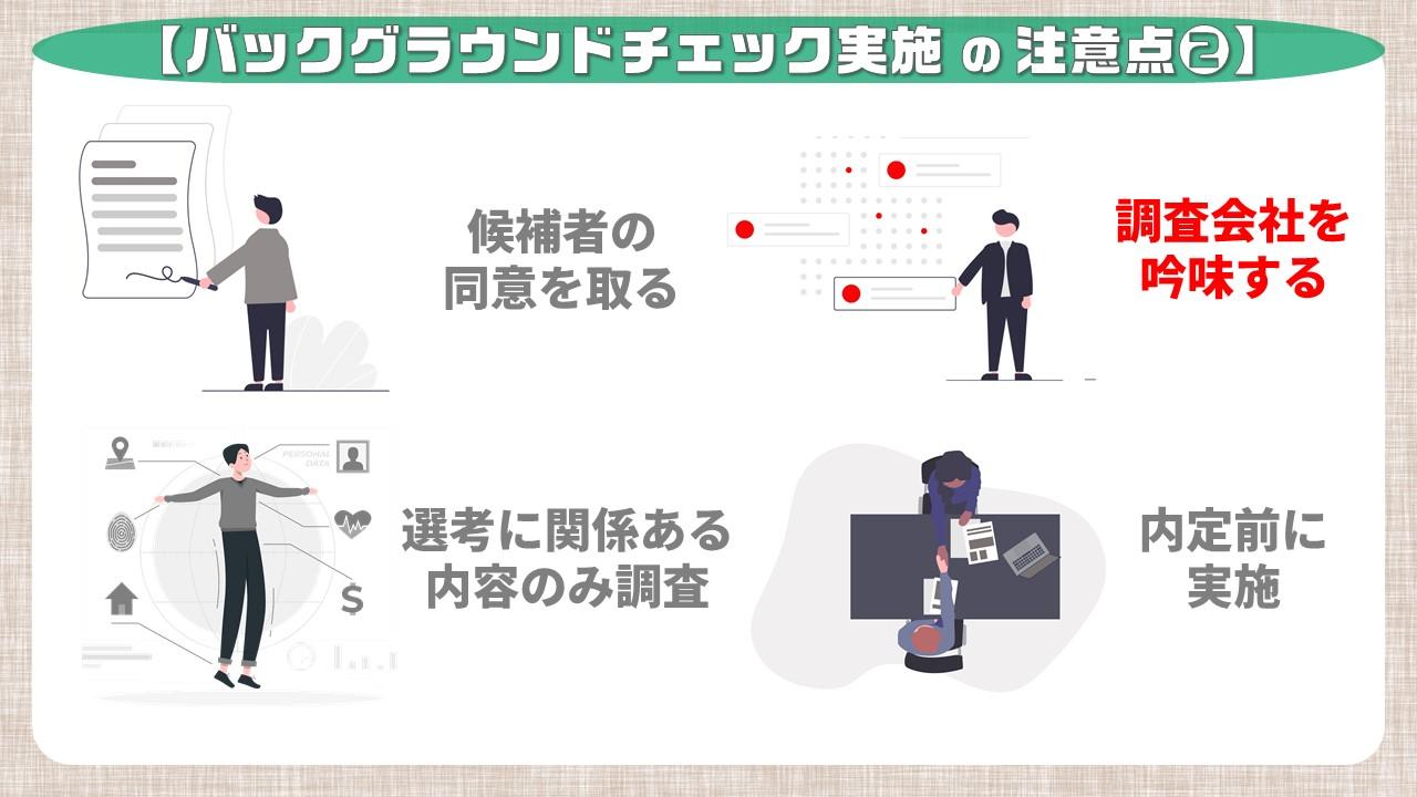 バックグラウンドチェック実施の注意点②_調査会社を吟味する
