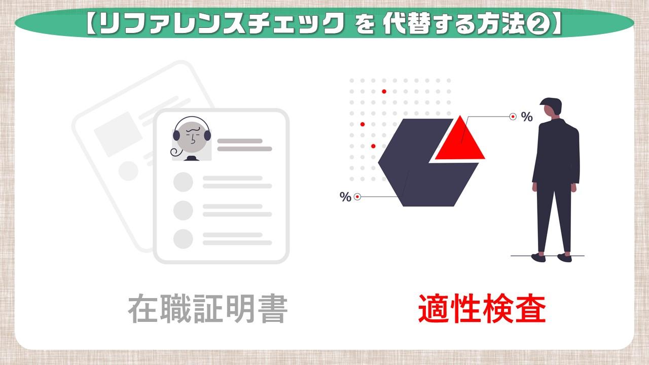 リファレンスチェックを代替する方法②_適性検査