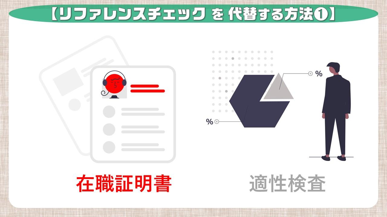 リファレンスチェックを代替する方法➀_在籍証明書
