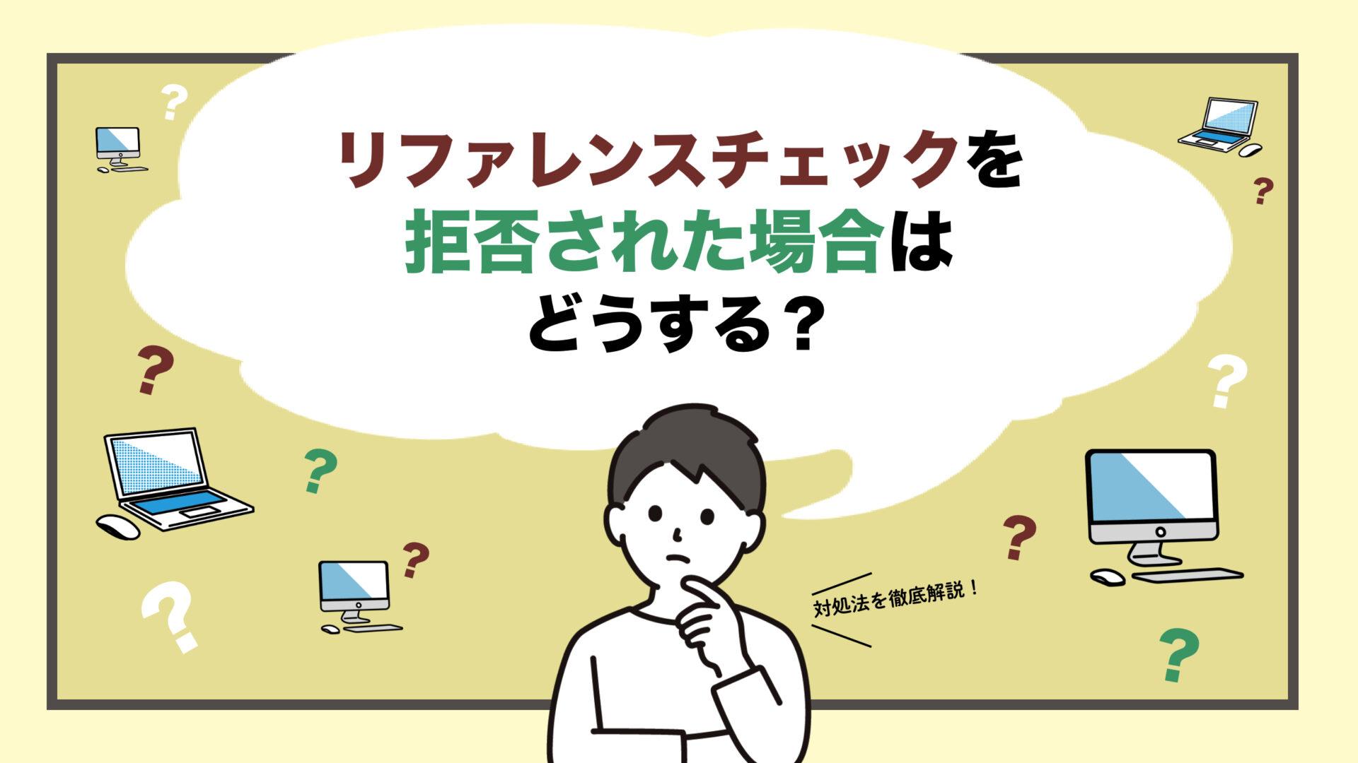 リファレンスチェックを拒否された場合の対処法【採用企業向け】