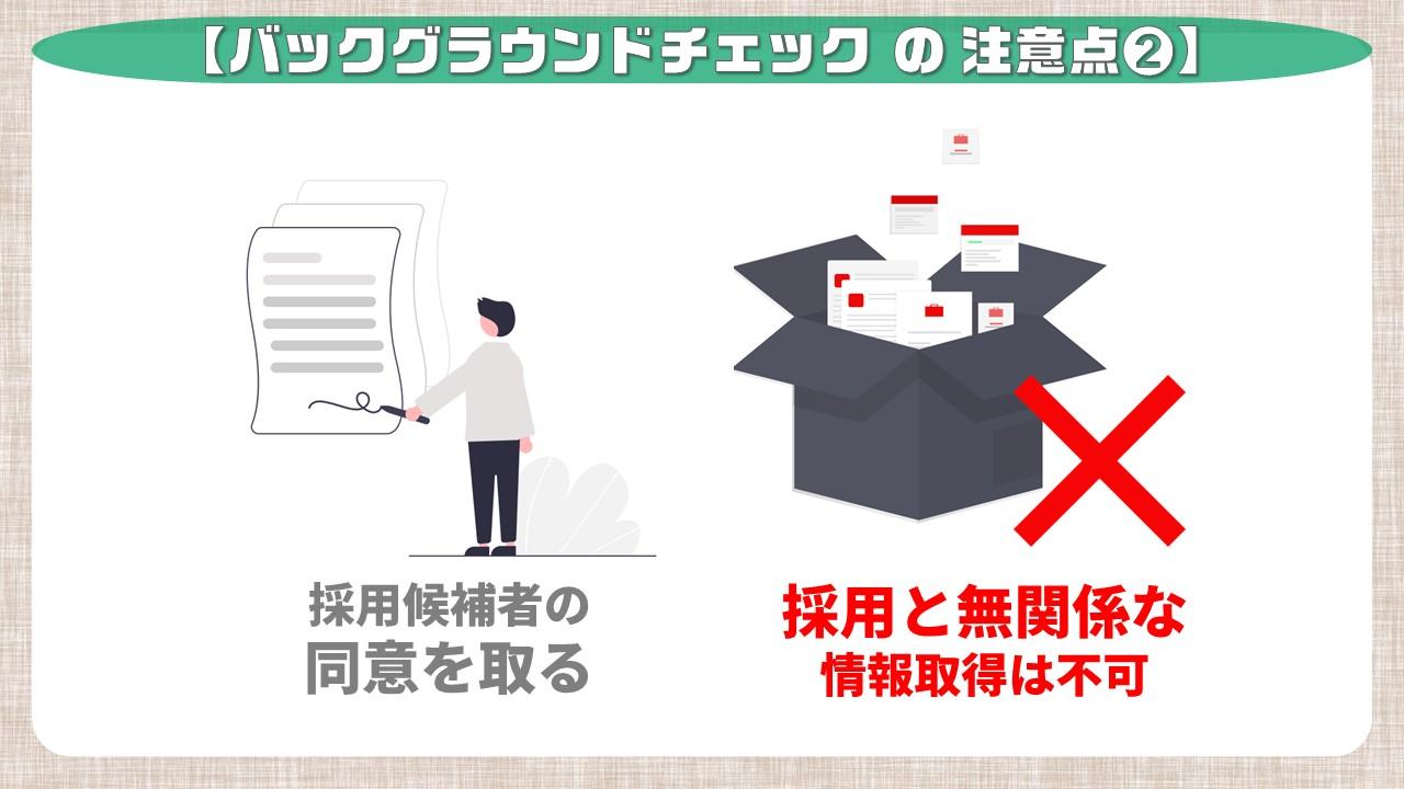 バックグラウンドチェックの注意点②_採用と無関係な情報取得は不可