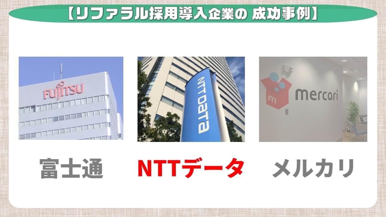 リファラル採用導入企業の成功事例_NTTデータ