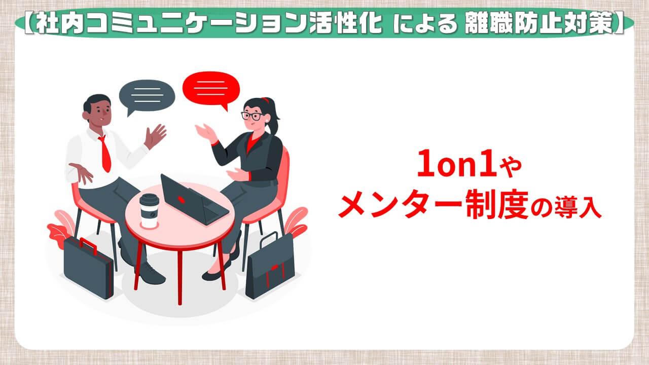 社内コミュニケーション活性化による離職防止対策