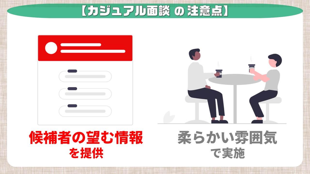 カジュアル面談の注意点_候補者の望む情報を提供