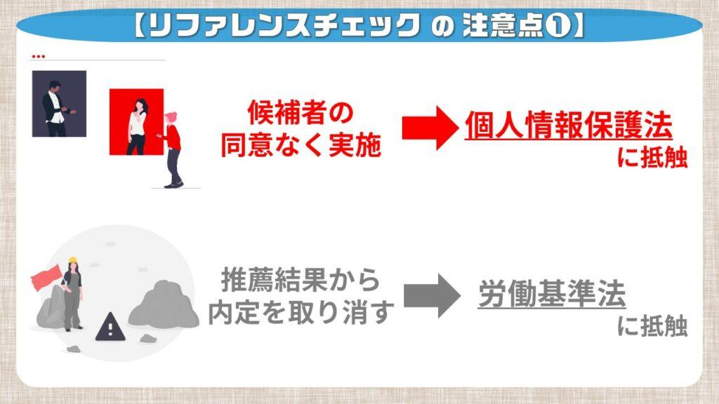 リファレンスチェックの注意点①_採用候補者の同意なく勝手に実施すると違法