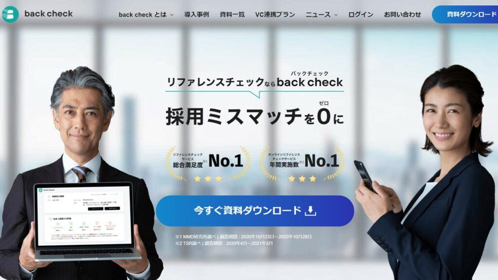リファレンスチェックサービス画面②_backcheck