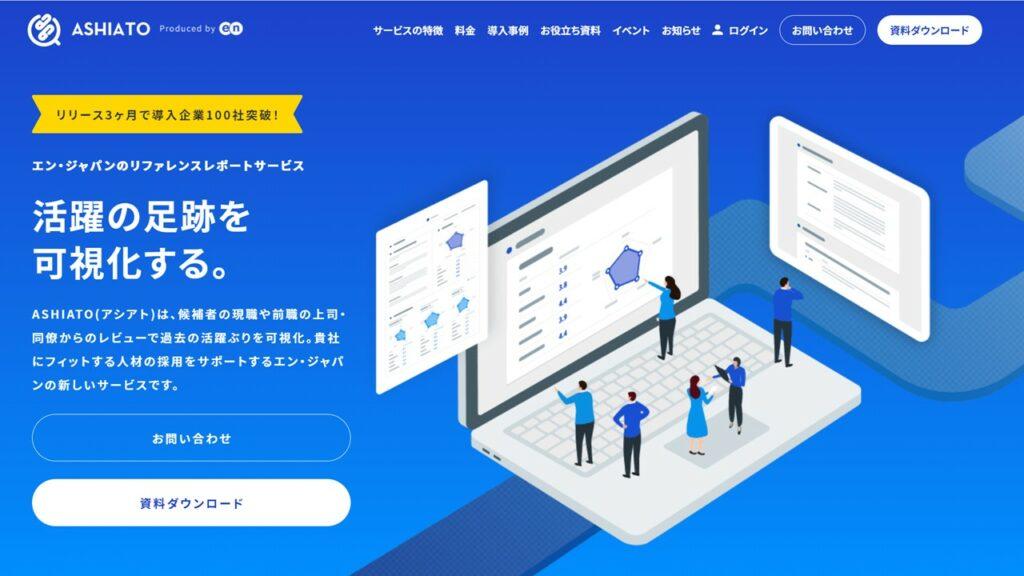 リファレンスチェックサービス画面③_ASHIATO