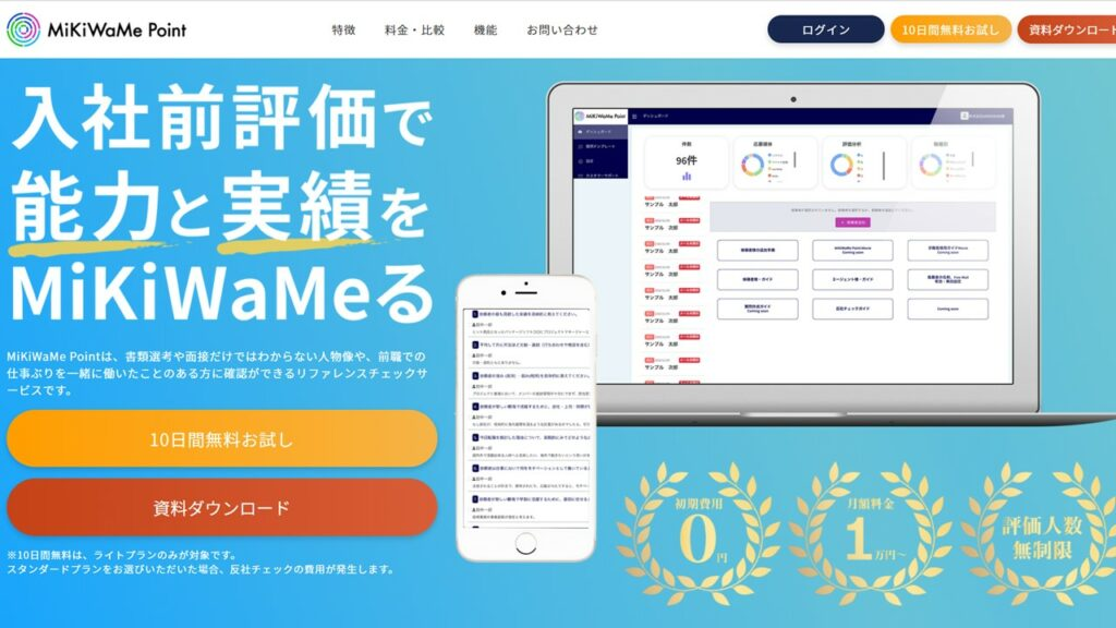 リファレンスチェックサービス画面④_MikiwamePoint