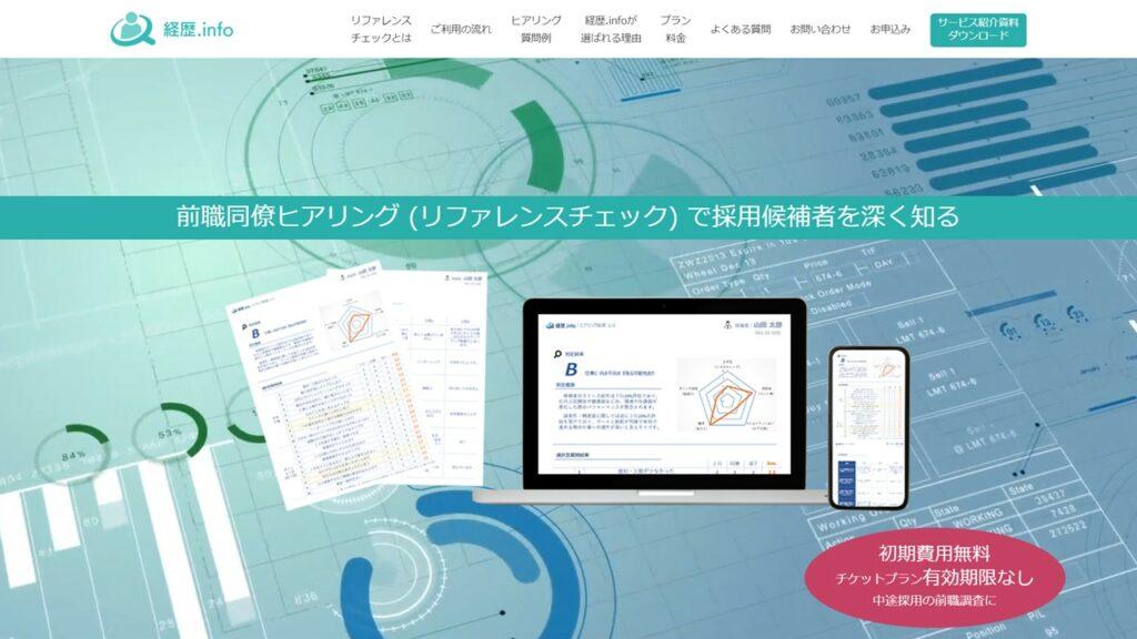 リファレンスチェックサービス画面⑥_経歴info