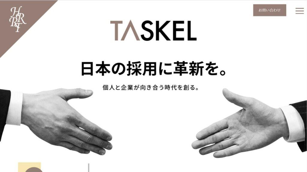 リファレンスチェックサービス画面⑧_TASKEL