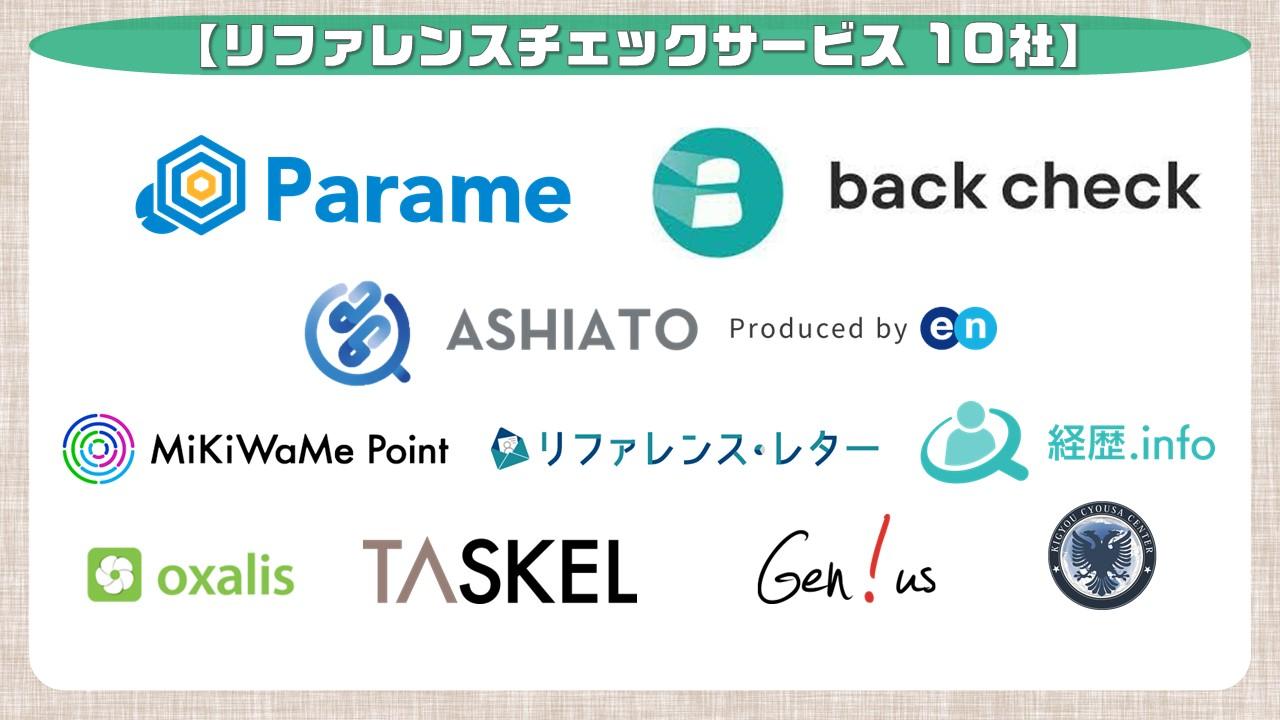 リファレンスチェックサービス10社
