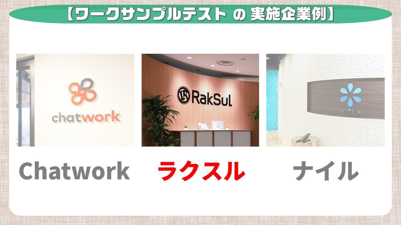 ワークサンプルテストの実施企業例_ラクスル