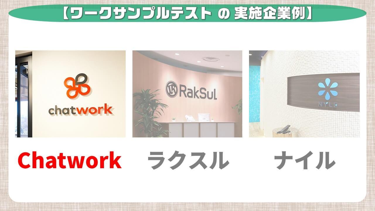 ワークサンプルテストの実施企業例_Chatwork