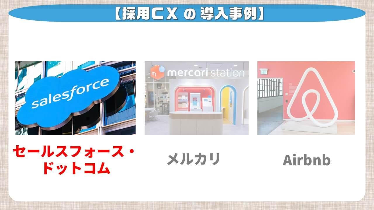 採用CXの導入事例_セールスフォース・ドットコム