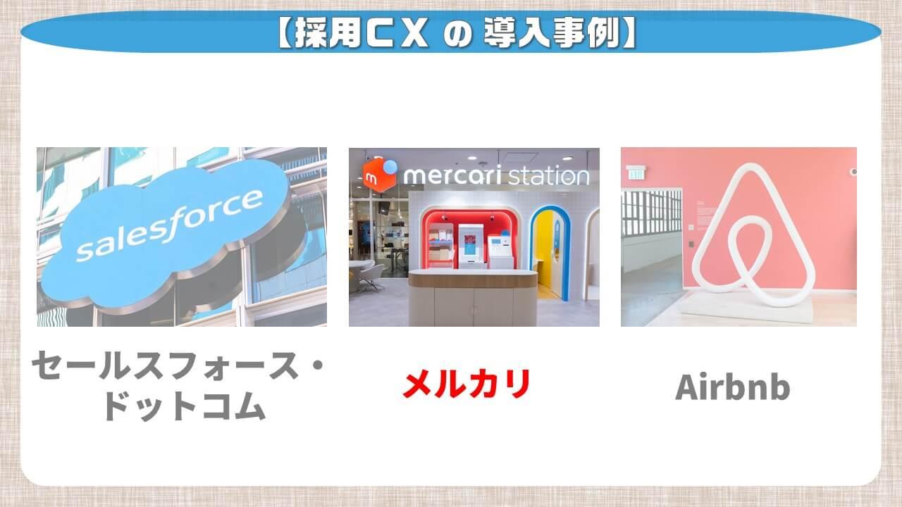 採用CXの導入事例_メルカリ