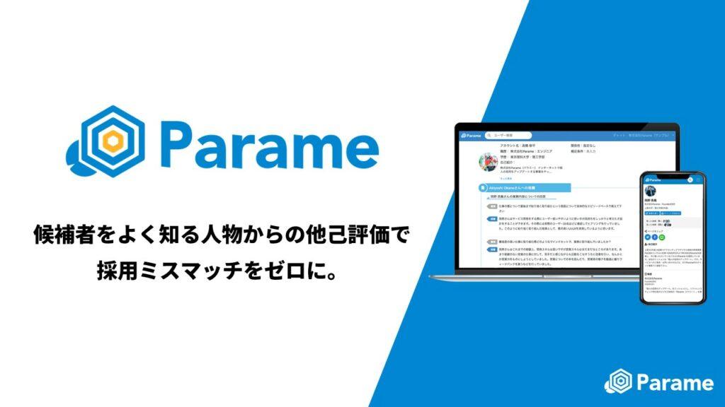 ParameRecruitサービス資料_サムネイル