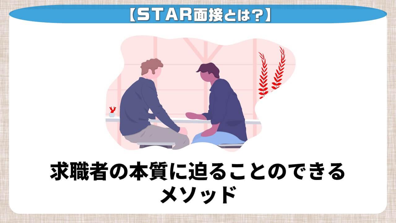 STAR面接とは?