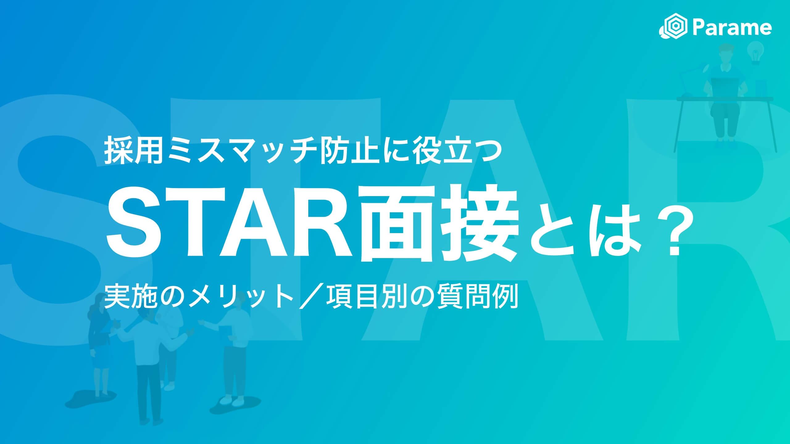STAR面接(行動面接)とは?STAR面接のメリットや実施のポイントを紹介