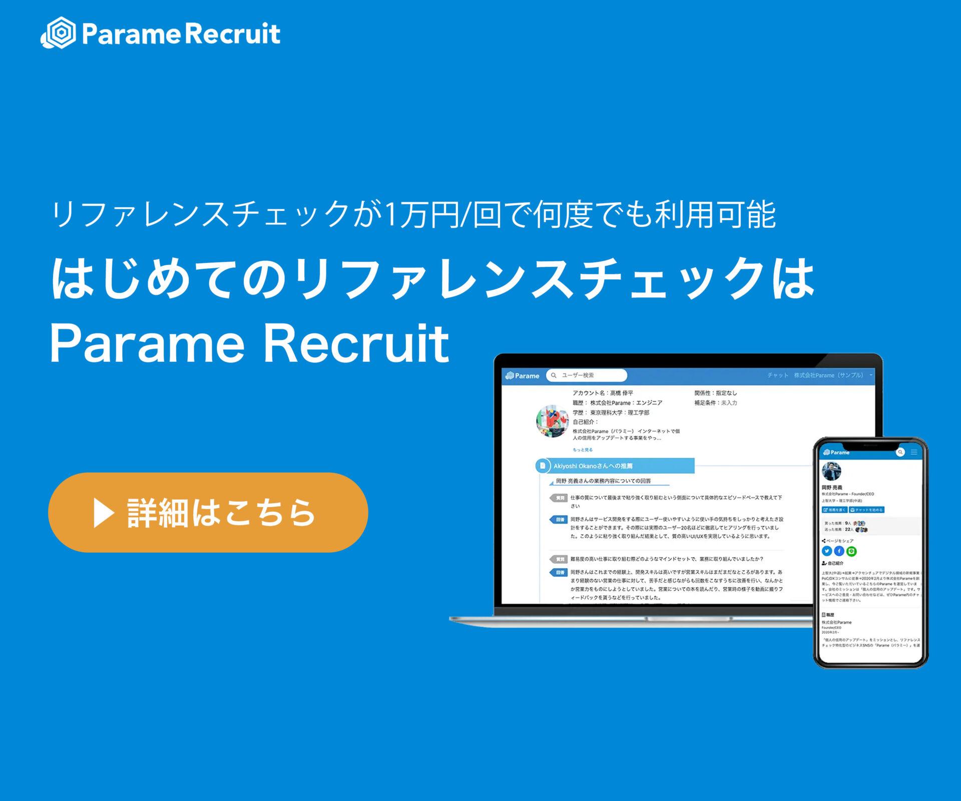 parame-recruit_sidebar-ad