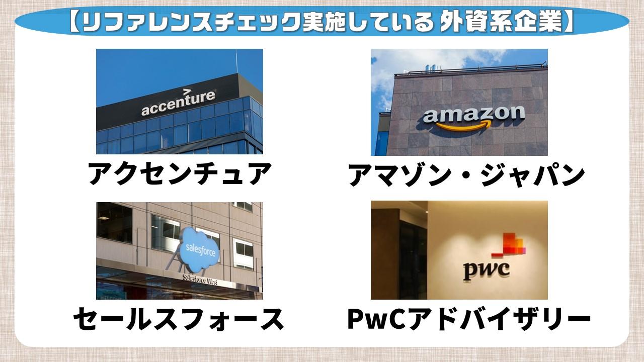 リファレンスチェック実施している外資系企業