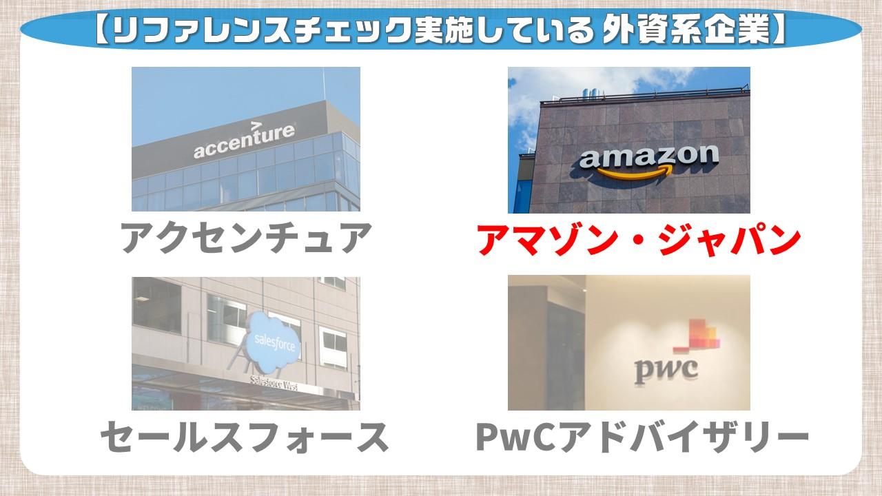リファレンスチェック実施している外資系企業_アマゾン・ジャパン