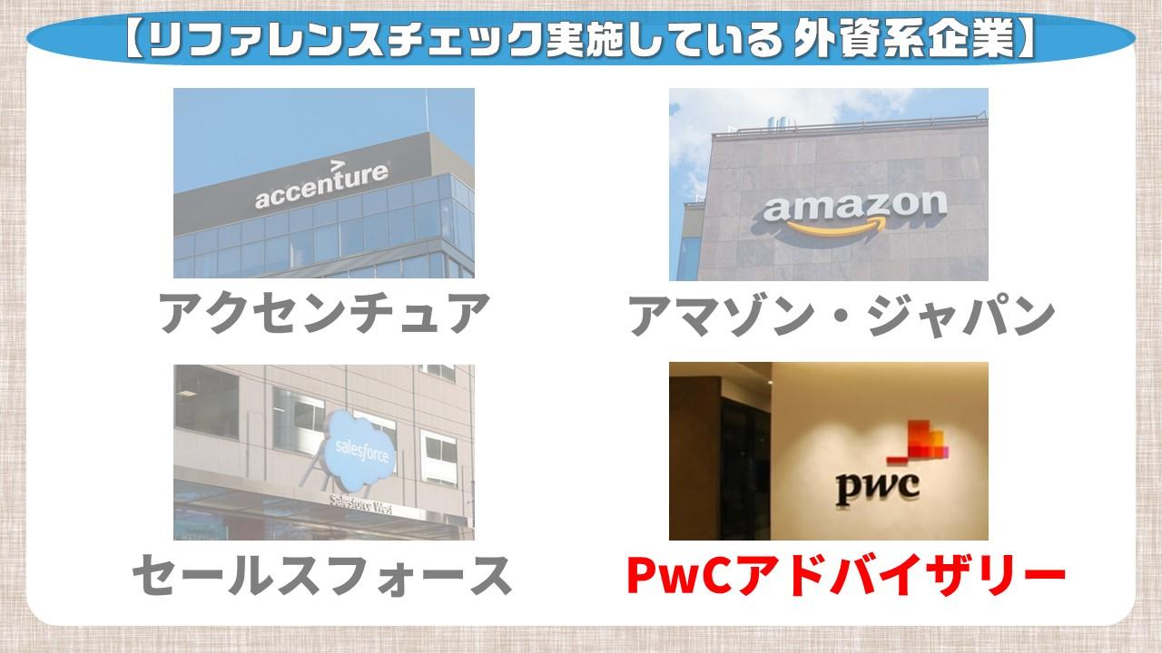 リファレンスチェック実施している外資系企業_PwCアドバイザリー