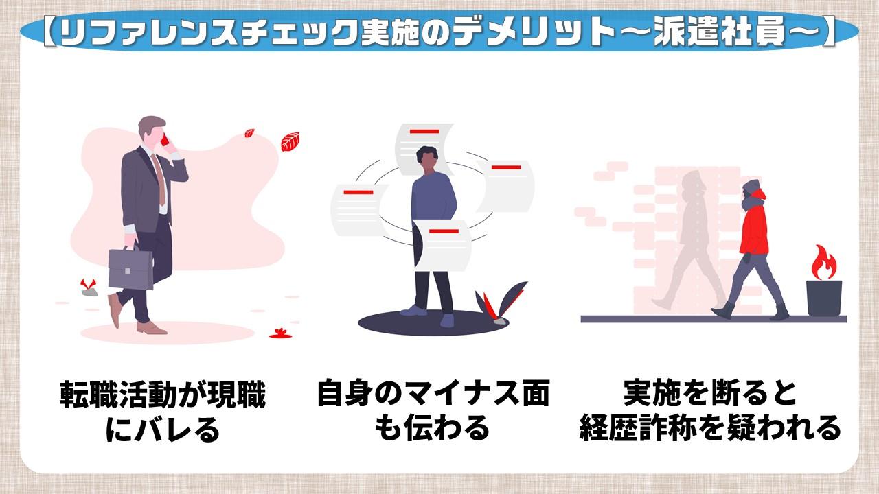 リファレンスチェック実施のデメリット~派遣社員~