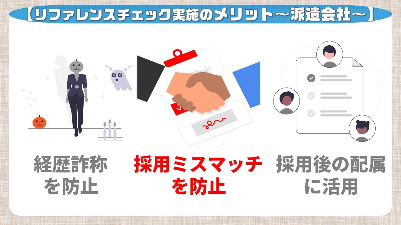 リファレンスチェック実施のメリット~派遣会社~_採用ミスマッチを防止