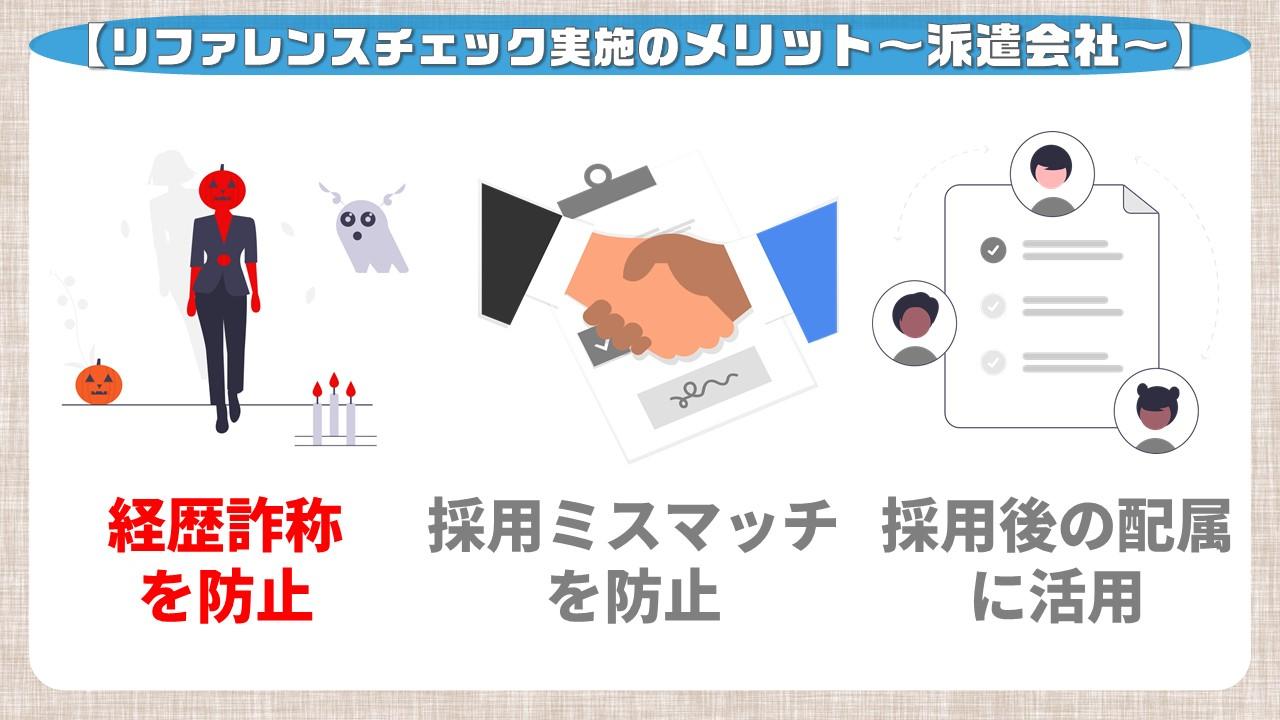 リファレンスチェック実施のメリット~派遣会社~_経歴詐称を防止