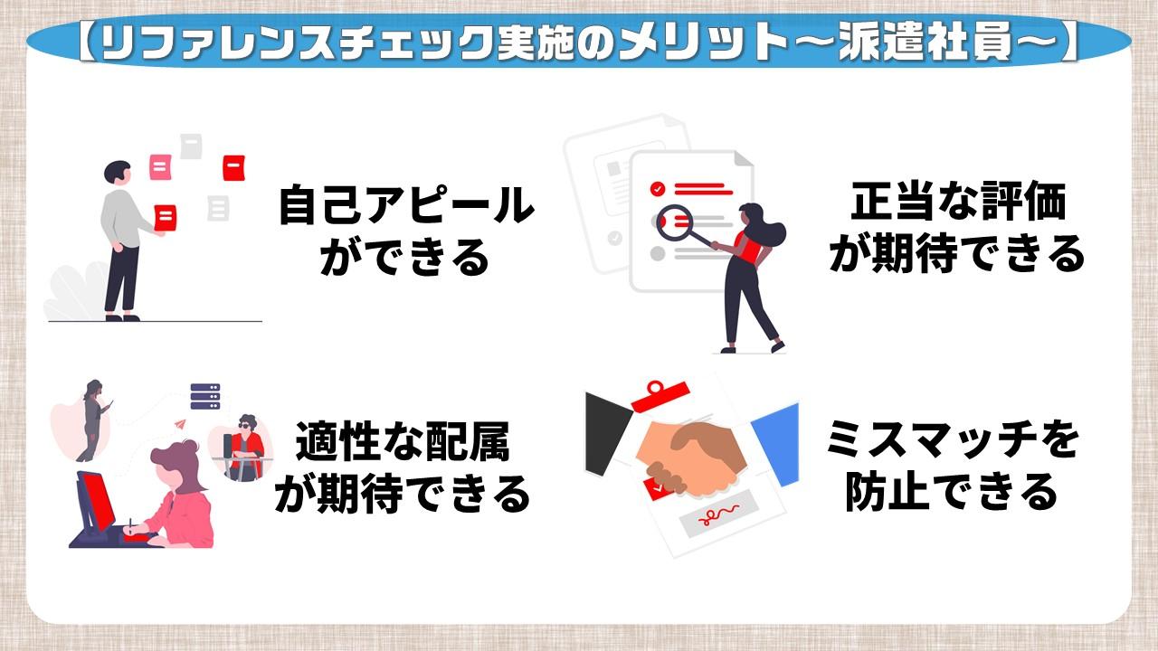 リファレンスチェック実施のメリット~派遣社員~