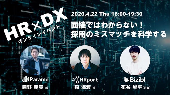 HRport・Bizibl3社合同ウェビナー(2021年4月22日)