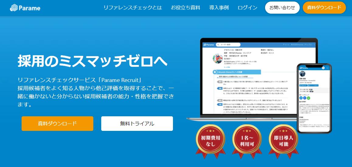 parame-recruit_LP